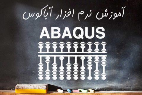 آموزش آباکوس